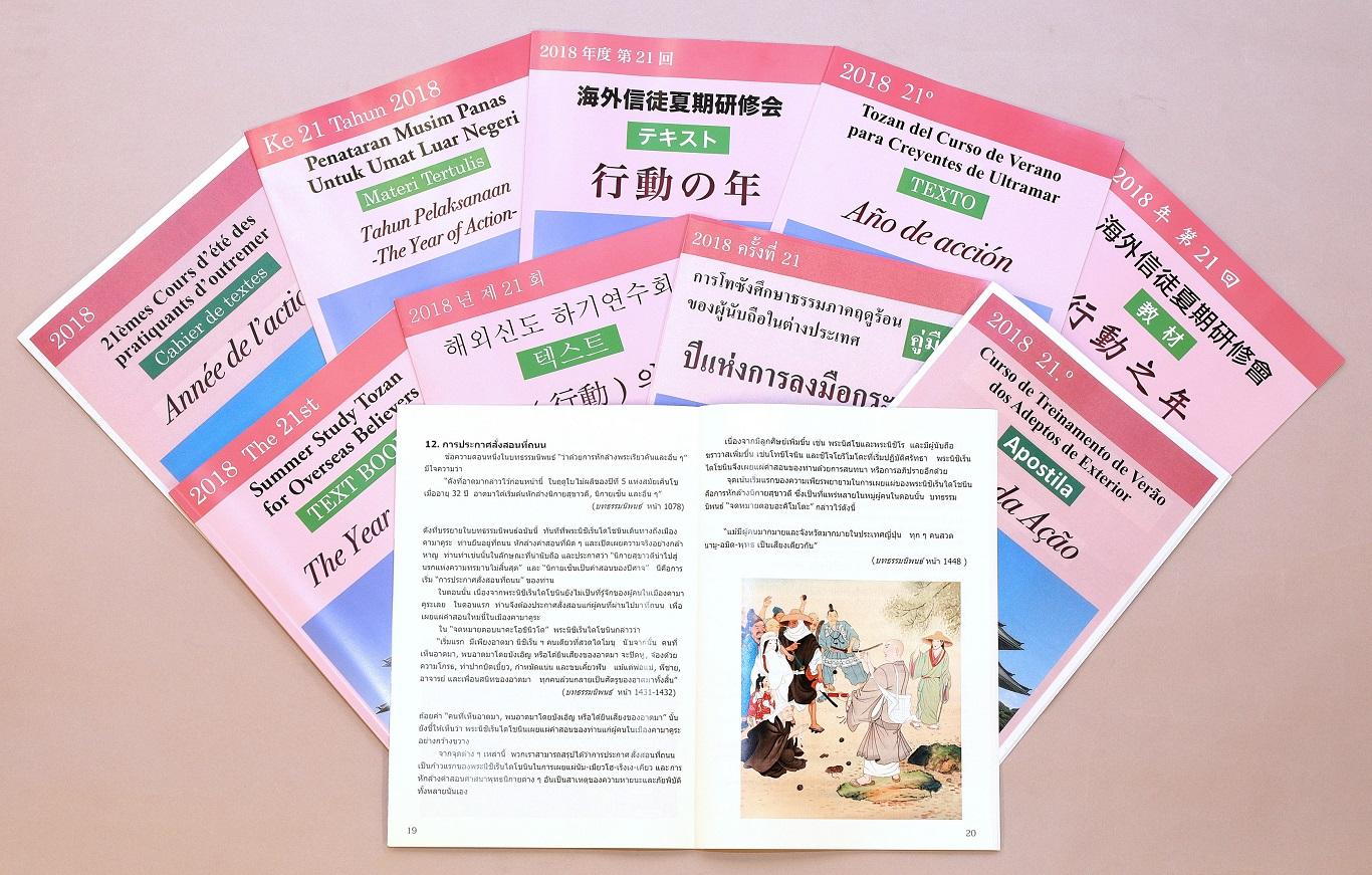 分為九種語言的教材