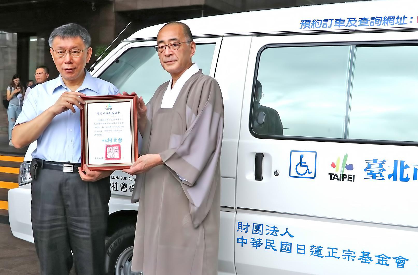 柯市長代表台北市政府致贈感謝狀