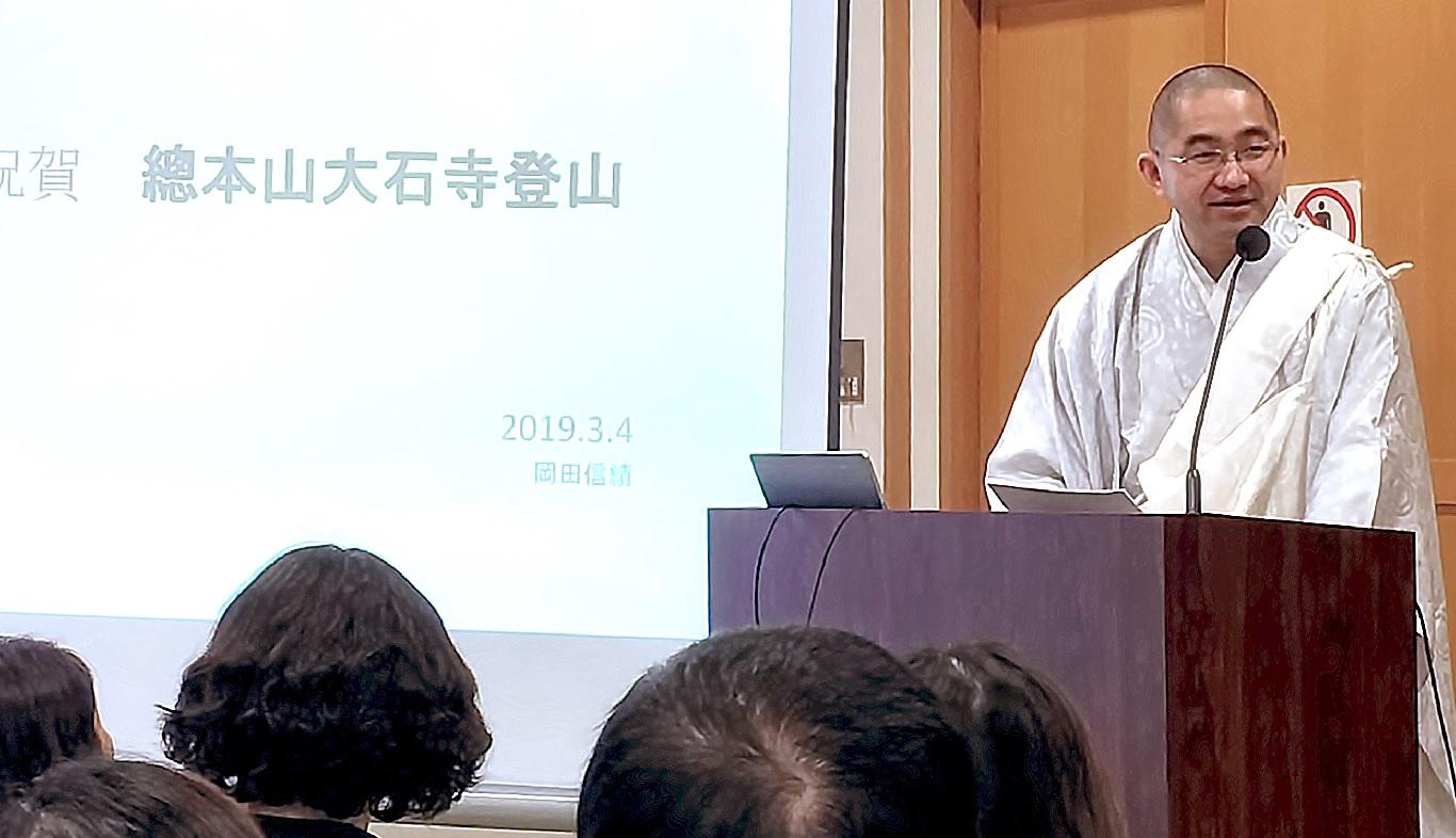布教演講 大坊內岡田信績尊師