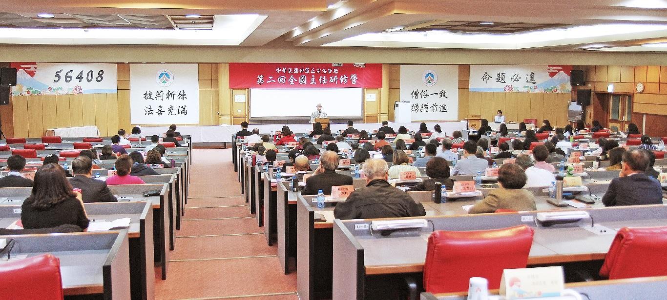 第二回全國主任研修營於鹿港文創會館舉行