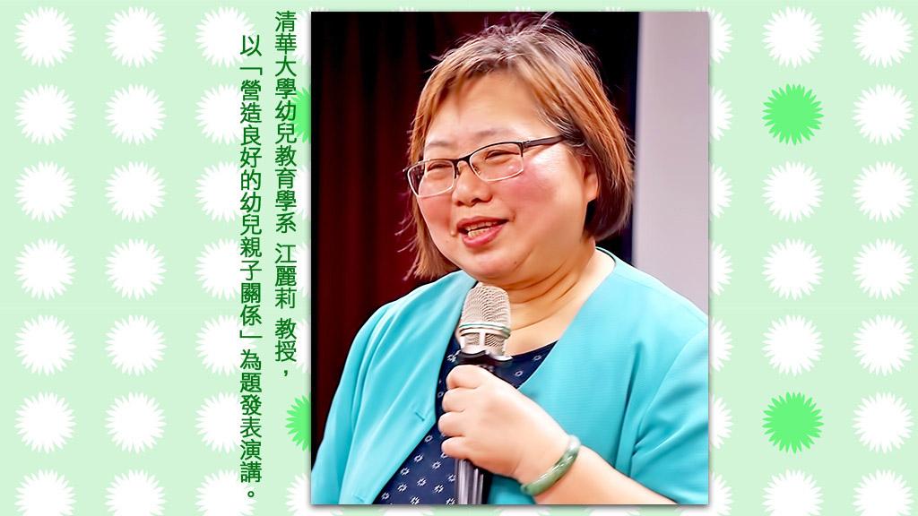 清華大學幼兒教育學系江麗莉教授,以「營造良好的幼兒親子關係」為題發表演講