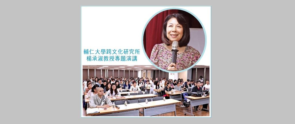 輔仁大學跨文化研究所 楊承淑教授專題演講