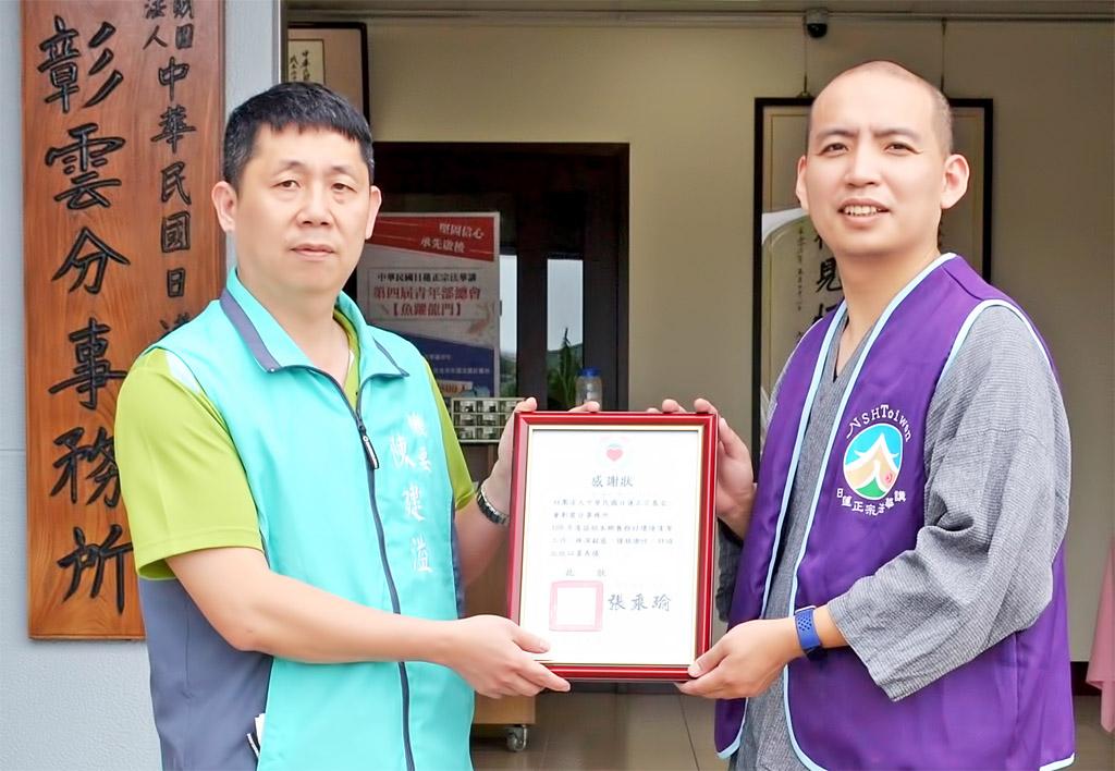 彰化縣埔心鄉公所致贈感謝狀,由秋元主管(右)代表接受。