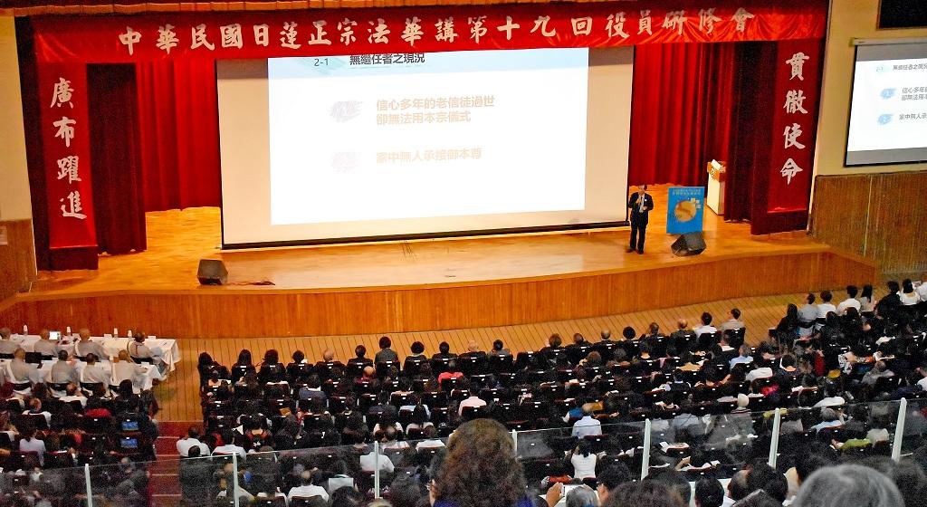 第十九回役員研修會於苗栗國立聯合大學舉行,全國共計一千八百餘名組長以上役員參加。