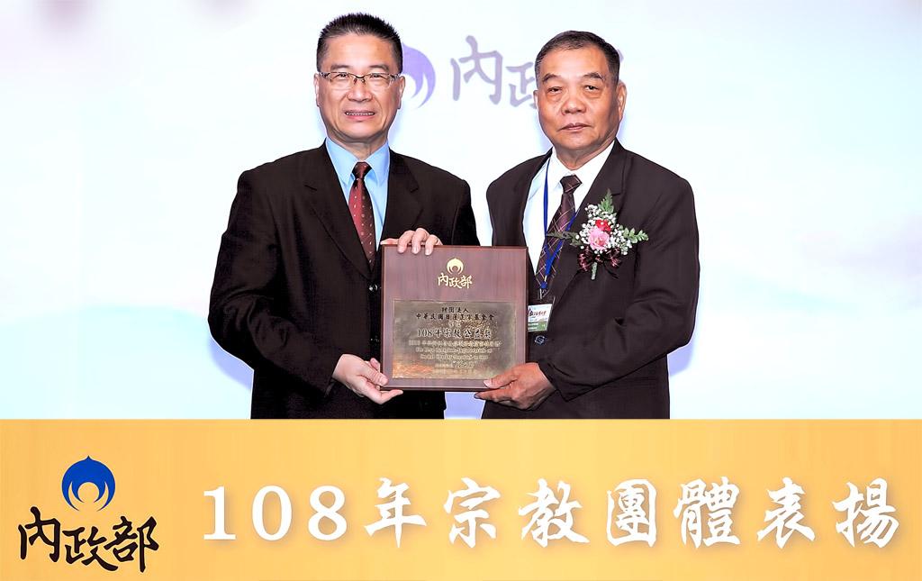 一O八年度績優宗教團體表揚大會,由內政部長徐國勇先生(左)頒獎,南台本部幹事黃錦樹先生代表本基金會出席領獎。