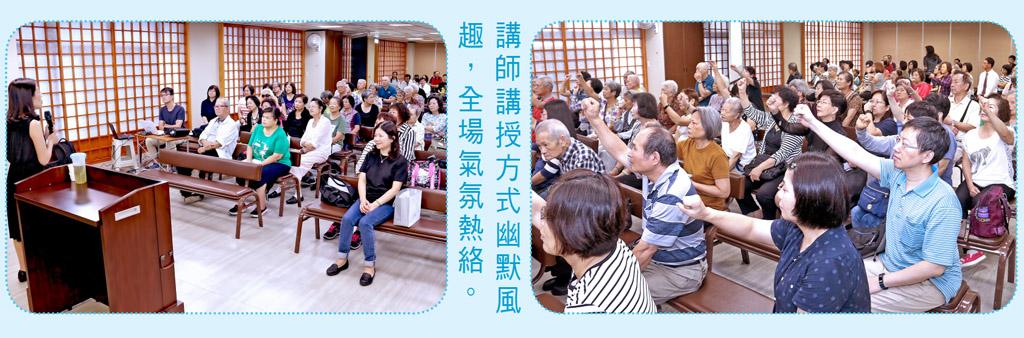 講師講授方式幽默風趣,全場氣氛熱絡。