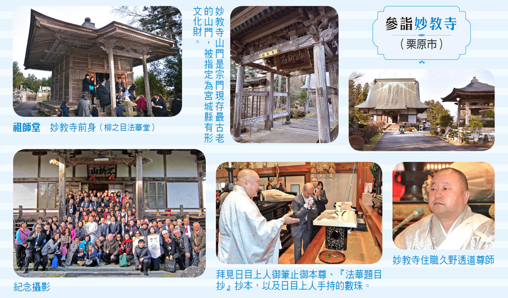 參詣妙教寺
