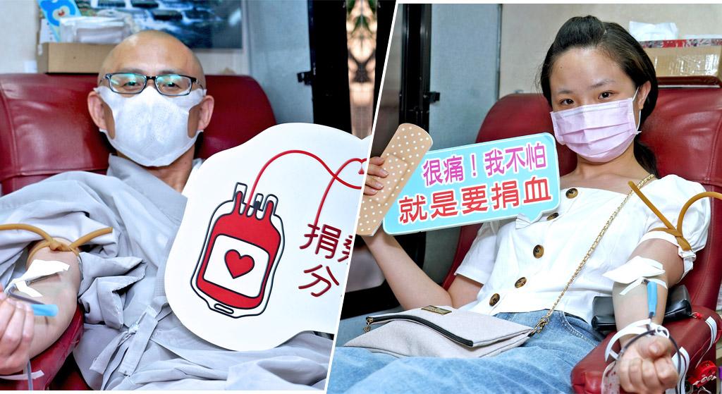 僧俗熱心響應、「捐熱血,分享愛」的捐血義行