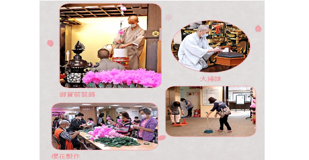 御寶前裝飾、大掃除、櫻花製作